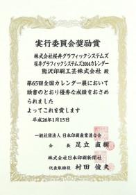 140116_shoujou