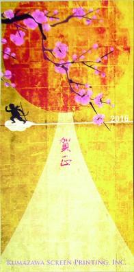 熊沢年賀状