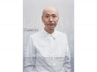 札幌美術展『五十嵐威暢の世界」ポスター