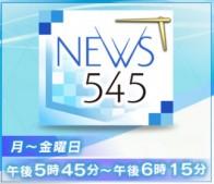 テレビ埼玉 NEWS545