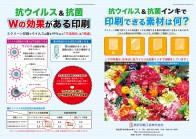 抗ウイルス&抗菌印刷